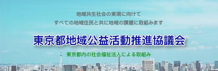会 社会 福祉 協議 東京 都